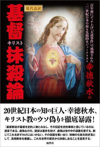 現代語訳 幸徳秋水の基督抹殺論 / 幸徳秋水