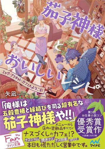 茄子神様とおいしいレシピ / 矢凪