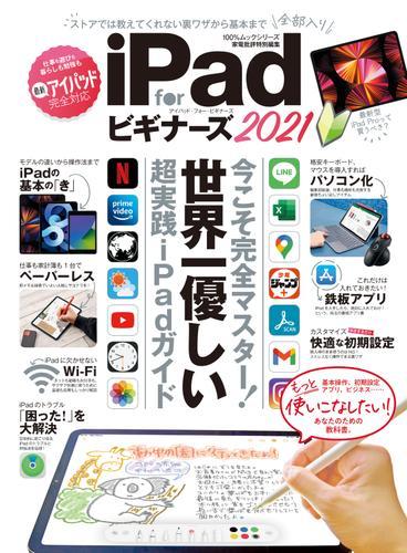 100%ムックシリーズ iPad for ビギナーズ 2021 / 晋遊舎