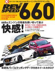 自動車誌ムック REV SPEED 660
