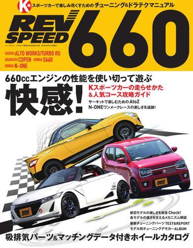 自動車誌ムック REV SPEED 660 (2016/06/30) / 三栄書房