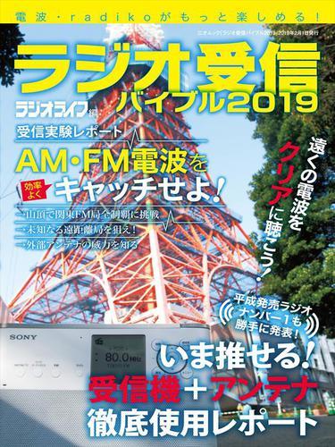 ラジオ受信バイブル2019 / 三才ブックス