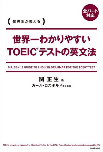 世界一わかりやすいTOEICテストの英文法 / 関正生