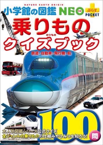乗りものクイズブック 鉄道・自動車・飛行機・船 / マシマ・レイルウェイ・ピクチャーズ(監修・指導)