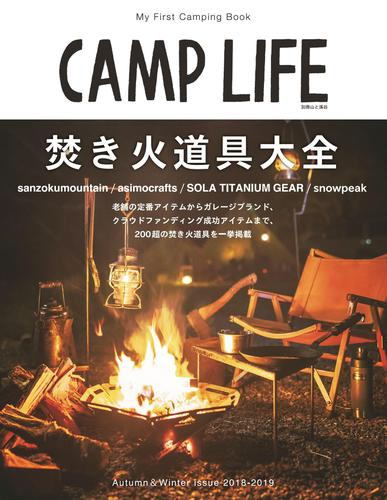 CAMP LIFE Autumn&Winter Issue 2018-2019 / 山と溪谷社=編