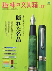趣味の文具箱 (Vol.37)