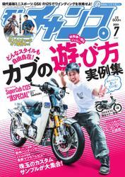 モトチャンプ (2021年7月号) / 三栄