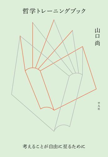 哲学トレーニングブック / 山口尚