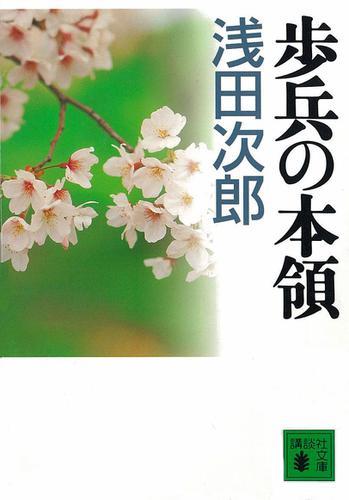 歩兵の本領 / 浅田次郎