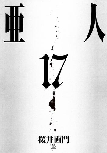亜人(17) / 桜井画門
