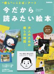 男の隠れ家特別編集 (今だから読みたい絵本) / 三栄