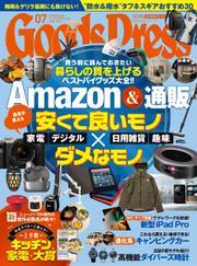 月刊GoodsPress(グッズプレス) (2021年7月号) / 徳間書店
