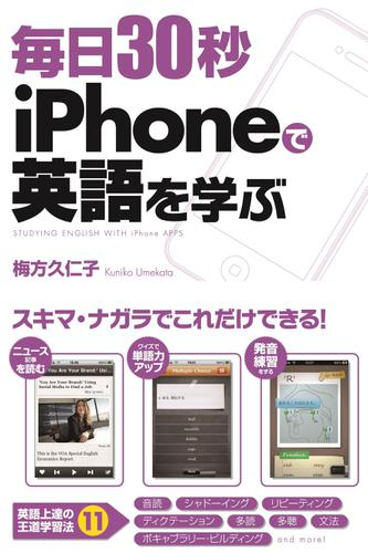 毎日30秒 iPhoneで英語を学ぶ / 梅方久仁子