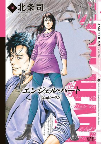 エンジェル・ハート 2ndシーズン 16巻 / 北条司