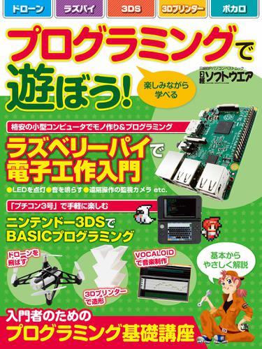 プログラミングで遊ぼう!(日経BP Next ICT選書) / 日経ソフトウエア