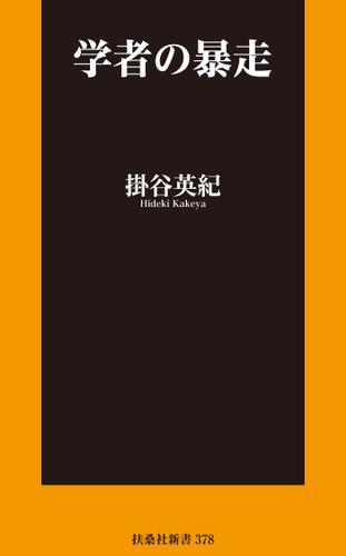 学者の暴走 / 掛谷英紀