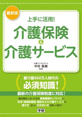 最新版 上手に活用! 介護保険&介護サービス / 中村聡樹