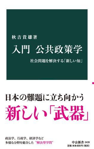 入門 公共政策学 社会問題を解決する「新しい知」 / 秋吉貴雄