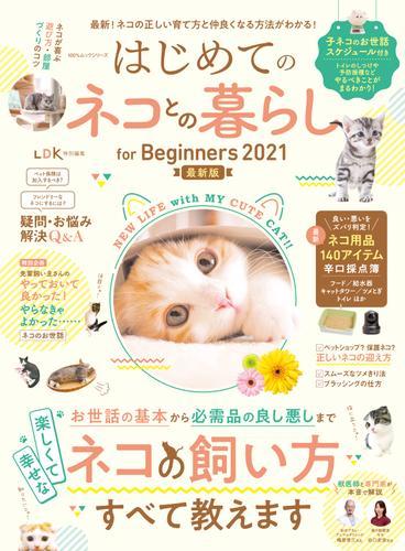 100%ムックシリーズ はじめてのネコとの暮らし for Biginners 2021最新版 / 晋遊舎
