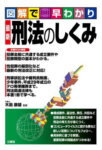 図解で早わかり 最新 刑法のしくみ / 木島康雄