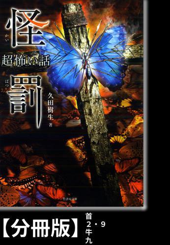 「超」怖い話 怪罰【分冊版】『首』『2・9』『牛』『九』 / 久田樹生