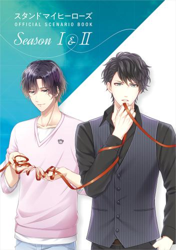 スタンドマイヒーローズ OFFICIAL SCENARIO BOOK Season I&II / B's-LOG編集部