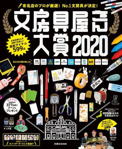 文房具屋さん大賞2020 / 文房具屋さん大賞2020