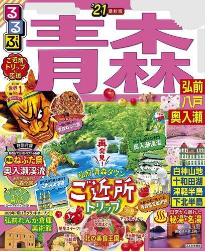 るるぶ青森 弘前 八戸 奥入瀬'21 / JTBパブリッシング