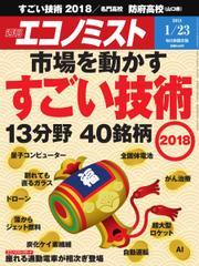 エコノミスト (2018年01月23日号)