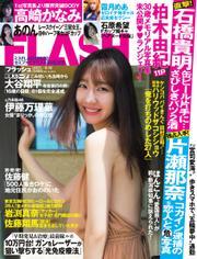 FLASH(フラッシュ) (2021年 8月10日号) / 光文社