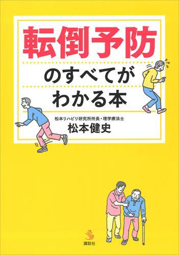 転倒予防のすべてがわかる本 / 松本健史