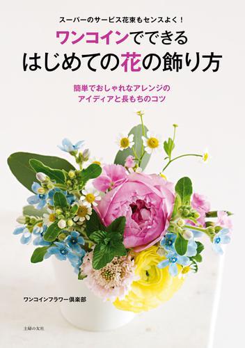 ワンコインでできる はじめての花の飾り方 / ワンコインフラワー倶楽部