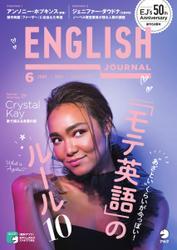 ENGLISH JOURNAL (イングリッシュジャーナル) (2021年6月号) / アルク