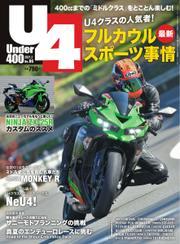 Under400(アンダーヨンヒャク) (No.86) / クレタパブリッシング