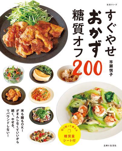 すぐやせおかず 糖質オフ200 / 市瀬悦子