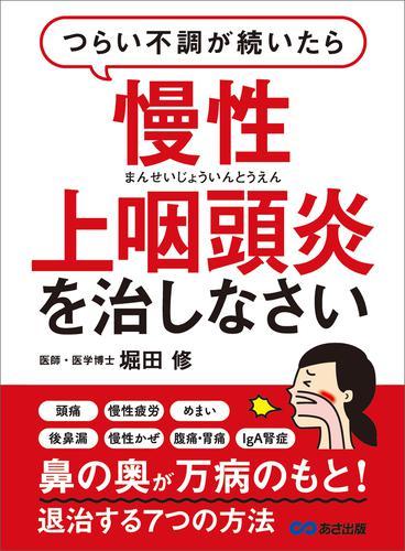 つらい不調が続いたら慢性上咽頭炎を治しなさい―――鼻の奥が万病のもと!退治する7つの方法 / 堀田修