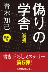 書き下ろしミステリー第5弾! 偽りの学舎 前編 (無料版) / 青木知己