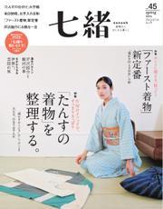 七緒(ななお) (Vol.45)