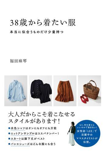 38歳から着たい服 本当に似合うものだけ少量持つ / 福田麻琴