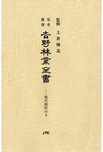吉野林業全書 / 土倉梅造