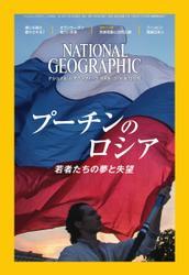 ナショナルジオグラフィック日本版 (2016年12月号)