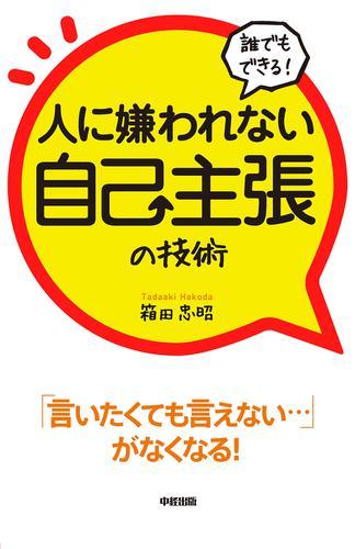 誰でもできる!人に嫌われない自己主張の技術 / 箱田忠昭