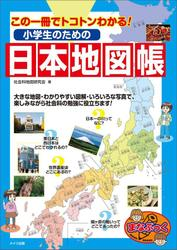 この一冊でトコトンわかる! 小学生のための日本地図帳