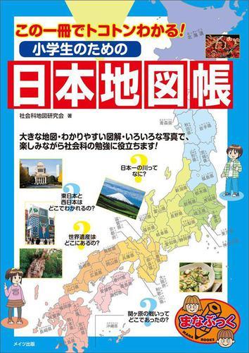 この一冊でトコトンわかる! 小学生のための日本地図帳 / 社会科地図研究会