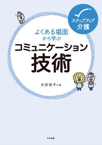 よくある場面から学ぶコミュニケーション技術 / 大谷佳子