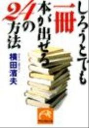 しろうとでも一冊本が出せる24の方法 / 横田濱夫