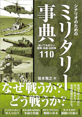 シナリオのためのミリタリー事典 知っておきたい軍隊・兵器・お約束110 / 坂本雅之