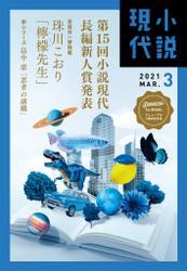 小説現代 2021年 3月号 / 講談社