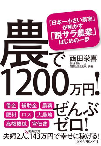 農で1200万円! / 西田栄喜