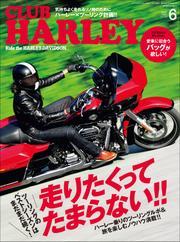 CLUB HARLEY 2021年6月号 Vol.251 / CLUBHARLEY編集部